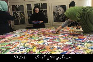 مربیگری نقاشی کودک بهمن 96