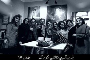 مربیگری بهمن 95