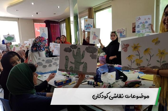 موضوعات نقاشی کودکان