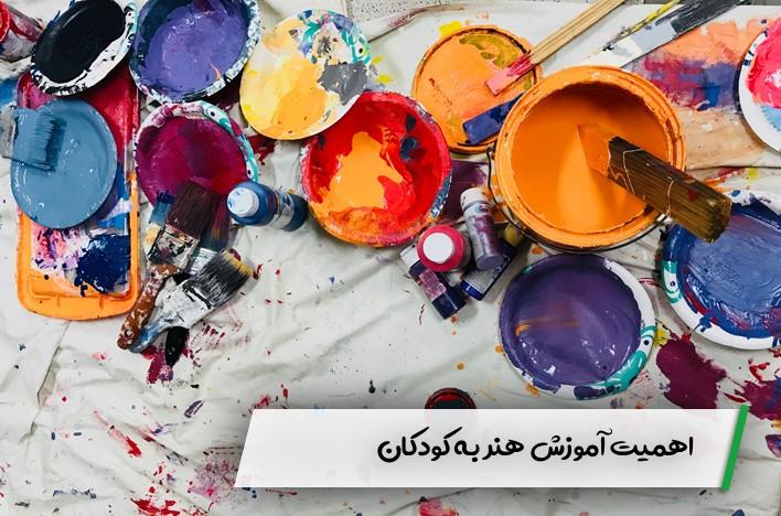 اهمیت آموزش هنر به کودکان