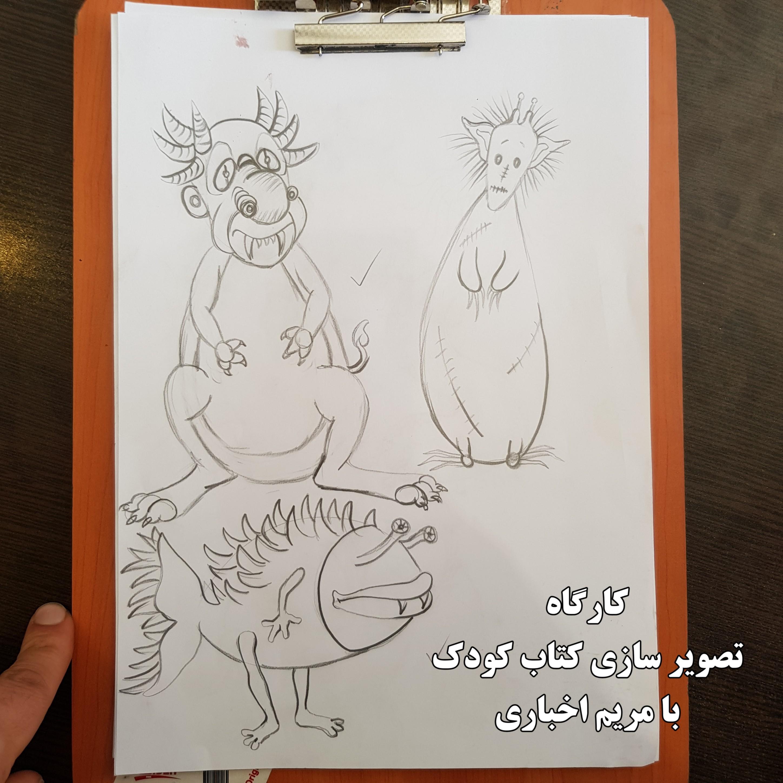 تصویرسازی کتاب کودک