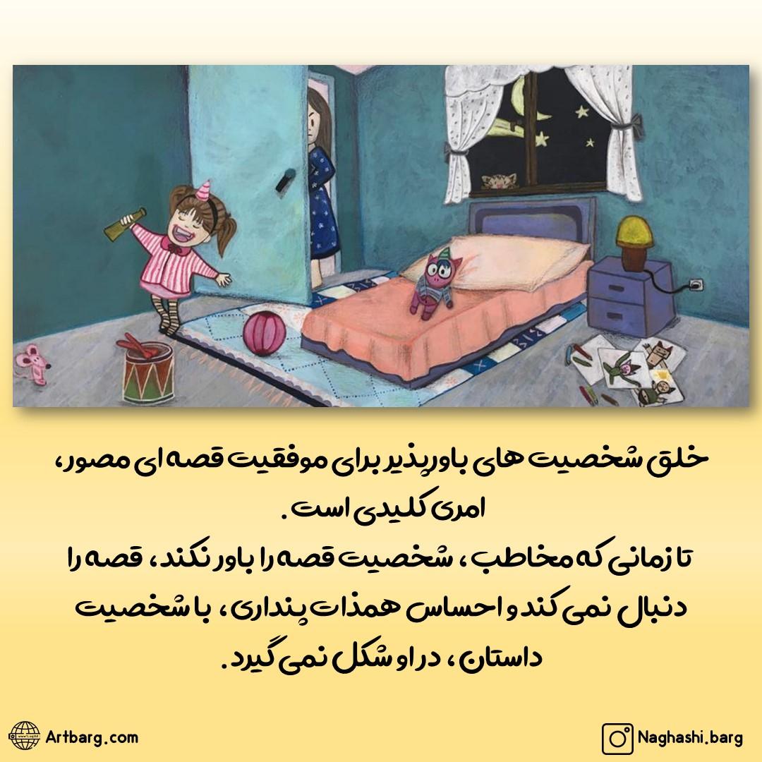 تصویرگری کتاب در کودکان و نوجوان