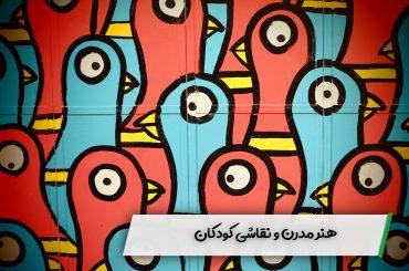 هنر مدرن و نقاشی کودک