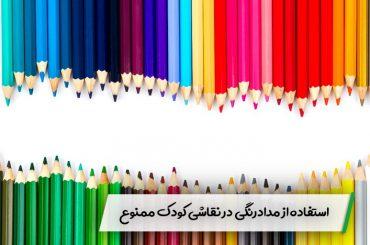مداد رنگی در نقاشی کودک