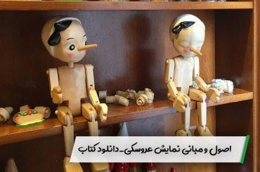 اصول و مبانی نمایش عروسکی