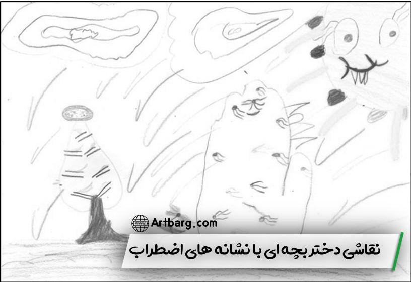 اضطراب در نقاشی کودکان