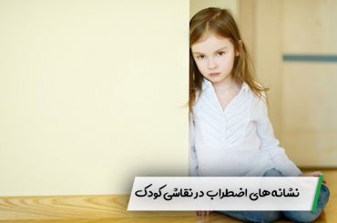اضطراب در نقاشی کودک
