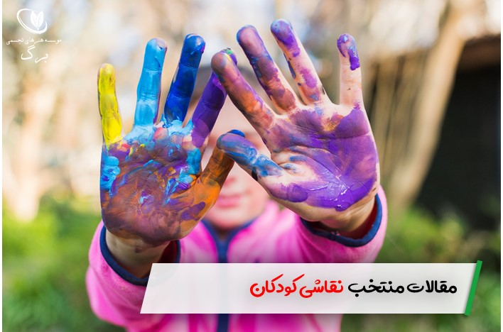 بانک مقالات نقاشی کودک