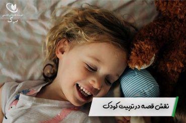 قصه و تربیت کودک