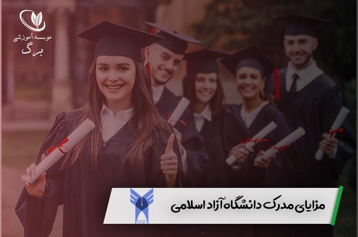 مزایای مدرک دانشگاه آزاد