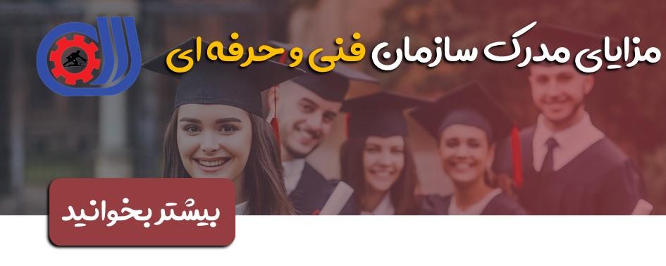 مدارک دانشگاه آزاد
