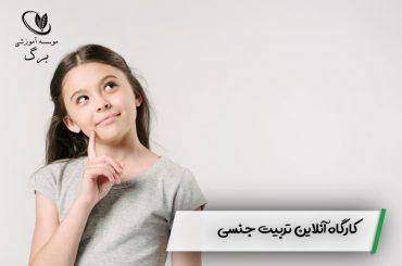 کارگاه تربیت جنسی در کودکان