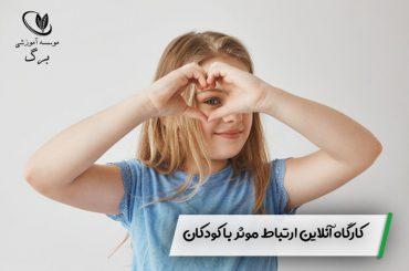 ارتباط موثر با کودکان