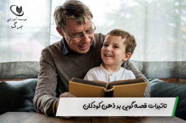 قصه گویی بر ذهن کودکان