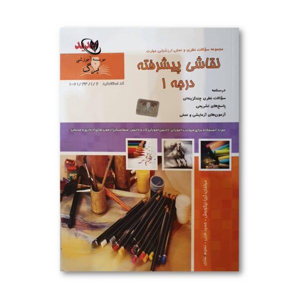 کتاب نقاشی پیشرفته فنی و حرفه ای