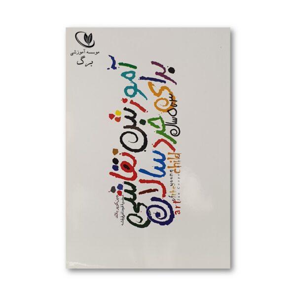 کتاب آموزش نقاشی برای کودکان 3 تا 5 سال