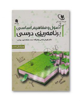 خرید کتاب اصول و مفاهیم اساسی برنامه ریزی درسی