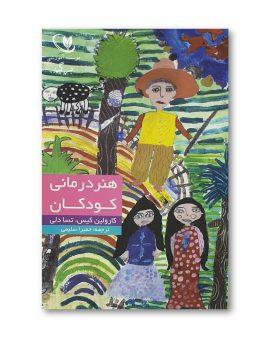 کتاب هنر درمانی در کودکان