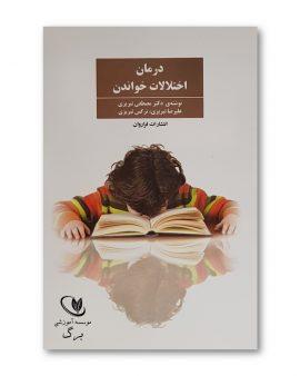 کتاب اختلالات خواندن