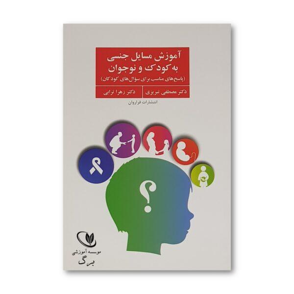 کتاب تربیت جنسی مصطفی تبریزی