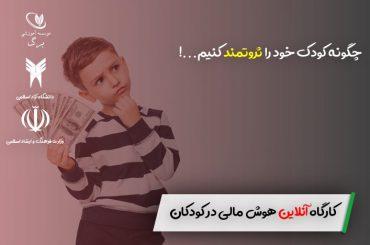 هوش مالی در کودکان