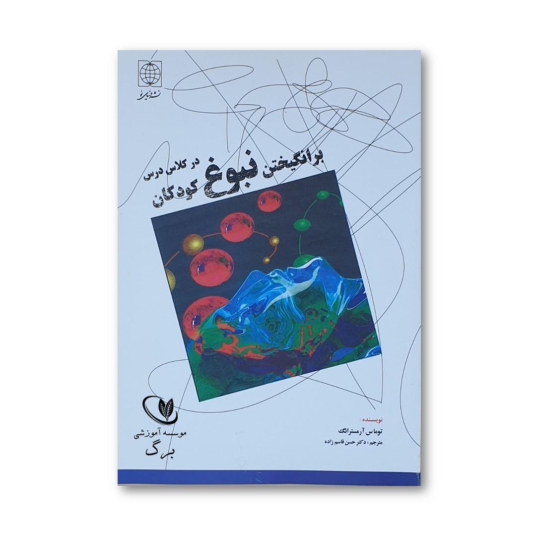 کتاب برانگیختن نبوغ کودکان در کلاس درس