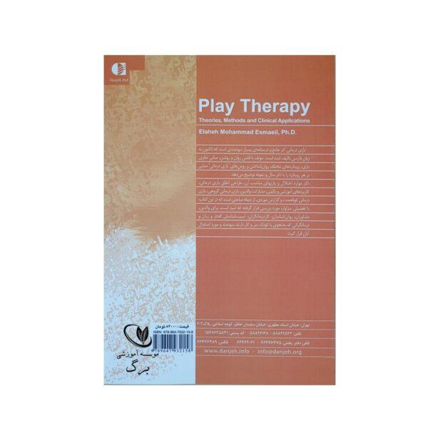 کتاب بازی درمانی در کودکان