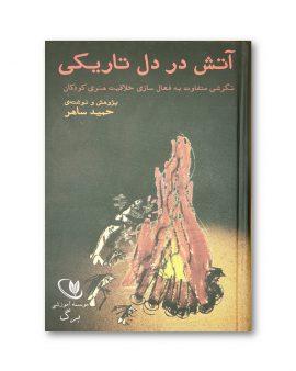 کتاب آتش در دل تاریکی