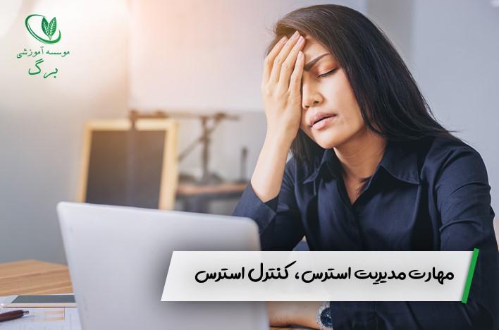 مهارت کنترل استرس