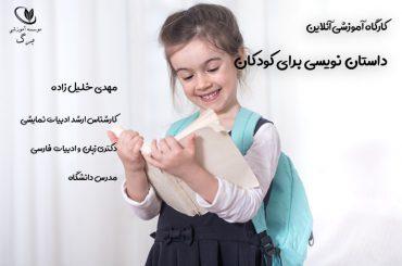 آموزش داستان نویسی برای کودکان