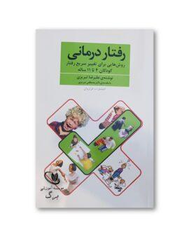 رفتار درمانی روش هایی برای تغییر سریع رفتار کودکان 4 تا 11 سال