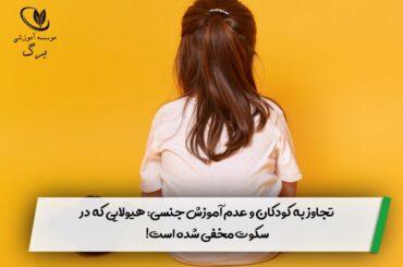 تجاوز به کودکان و عدم آموزش جنسی: هیولایی که در سکوت مخفی شده است!
