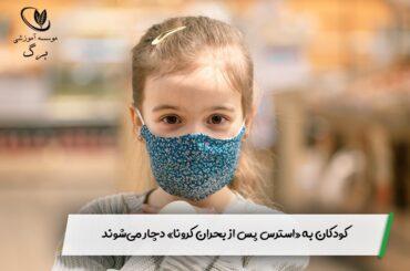 کودکان به «استرس پس از بحران کرونا» دچار میشوند