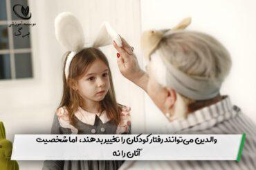 والدین میتوانند رفتار کودکان را تغییر بدهند، اما شخصیت آنان را نه