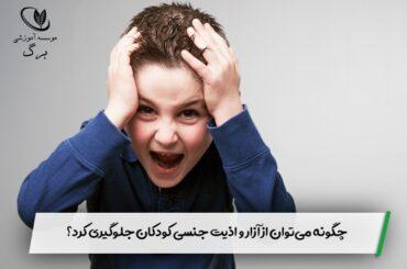 چگونه میتوان از آزار و اذیت جنسی کودکان جلوگیری کرد؟