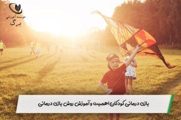 بازی درمانی کودکان | اهمیت و آموزش روش بازی درمانی