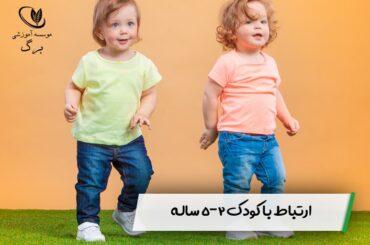 ارتباط با کودک ۲-۵ ساله