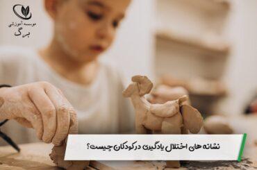 نشانه های اختلال یادگیری در کودکان چیست؟