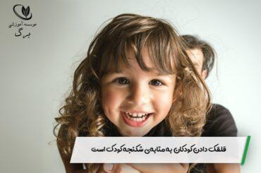 قلقک دادن کودکان به مثابهی شکنجه کودک است