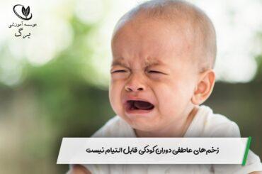 زخمهای عاطفی دوران کودکی قابل التیام نیست