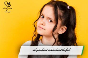 کودکی که لتوکوب شود، لتوکوب میکند