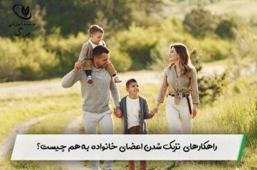 دلیل دور شدن اعضای خانواده از یکدیگر چیست و راهکارهای نزیک شدن اعضای خانواده به هم چیست؟