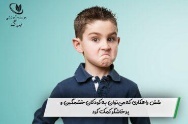 شش راهکاری که میتوان به کودکان خشمگین و پرخاشگر کمک کرد