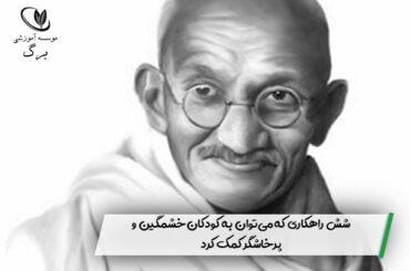 ۱۰ نکته برای تغییر جهان از زبان ماهاتما گاندی