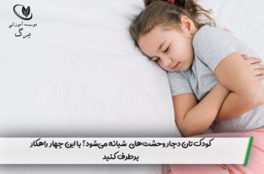 کودکتان دچار وحشتهای شبانه میشود؟ با این چهار راهکار برطرف کنید