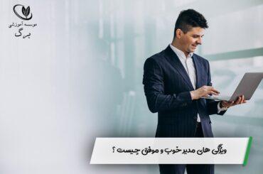 ویژگی های مدیر خوب و موفق چیست ؟