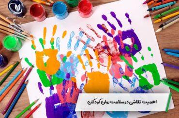 اهمیت نقاشی در سلامت روان کودکان