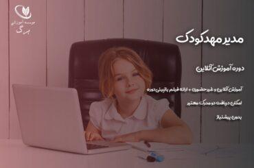 مدیر مهد کودک