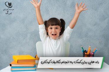 راه هایی برای کمک به انجام تکالیف کودکان