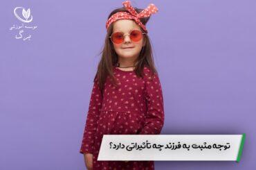 توجه مثبت به فرزند چه تأثیراتی دارد؟